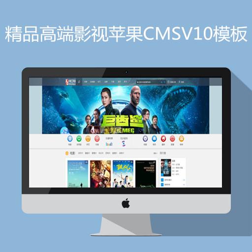 精品高端影视苹果maccmsv10模板