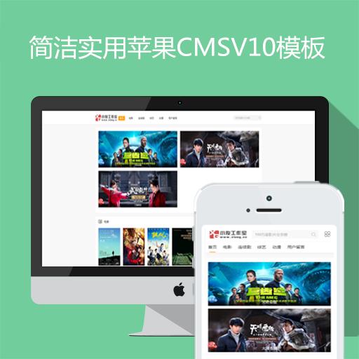 简洁实用自适应苹果maccmsV10模板
