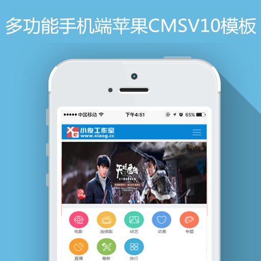 多功能手机端苹果maccmsV10影视模板