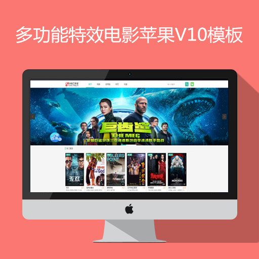 多功能特效电影苹果maccmsV10模板