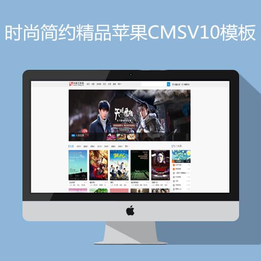 时尚简约影视精品苹果maccmsV10模板