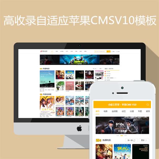 高收录自适应苹果maccmsV10影视模板