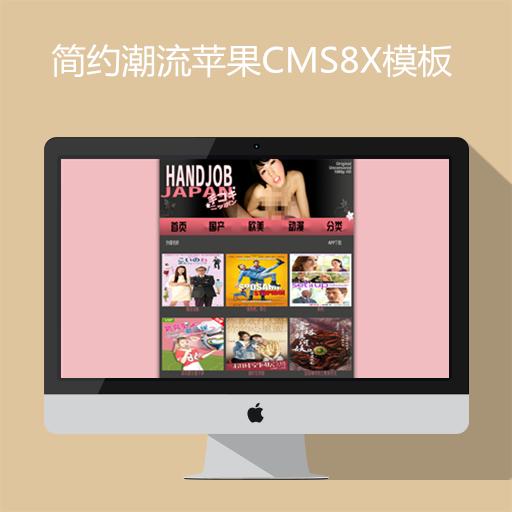 简约潮流苹果maccms8X模板