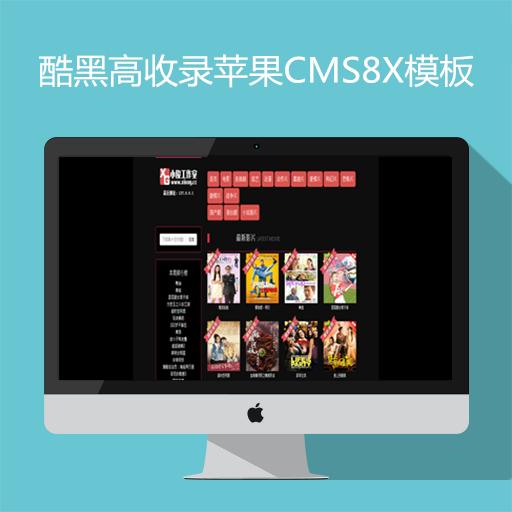 酷黑大气高收录苹果maccms8X模板