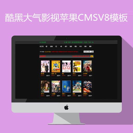 酷黑大气影视苹果maccmsv8模板