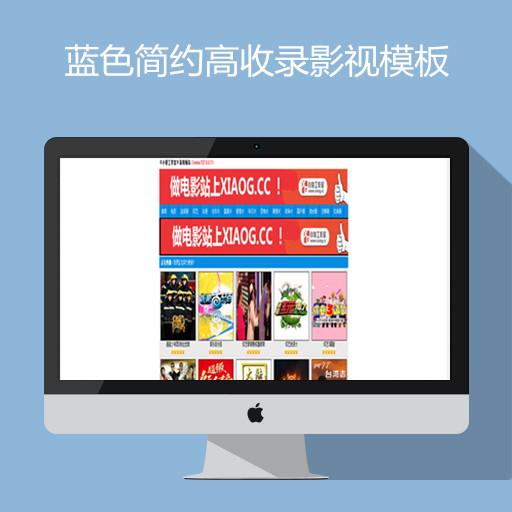 蓝色简约高收录影视苹果maccmsv8模板