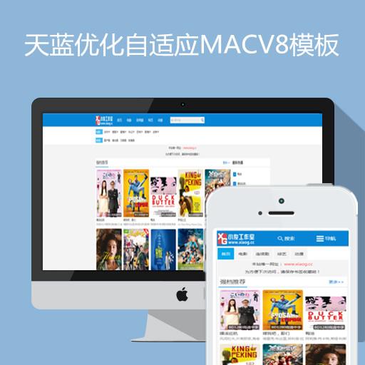 天蓝优化自适应苹果maccmsV8模板